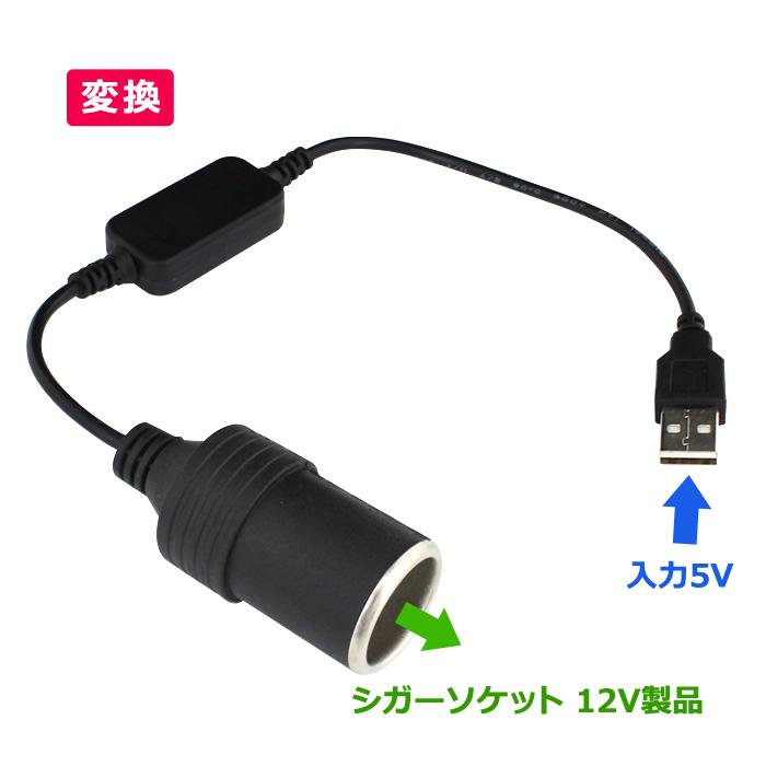 6039(1個) USB(5V)→シガーソケット メス (12V) 変換アダプタ