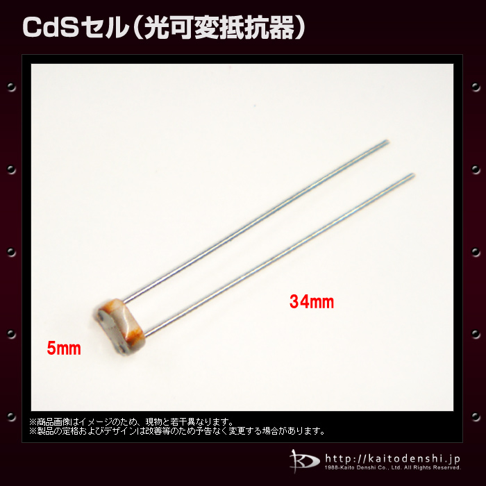Kaito7570(50個) 5mm CdSセル(光可変抵抗器) MI527