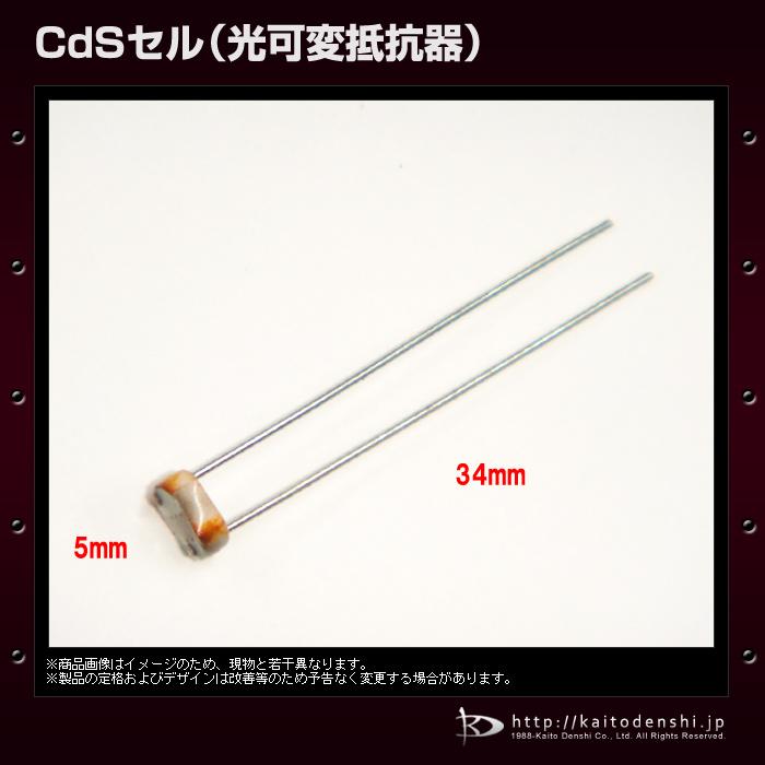 Kaito7570(500個) 5mm CdSセル(光可変抵抗器) MI527