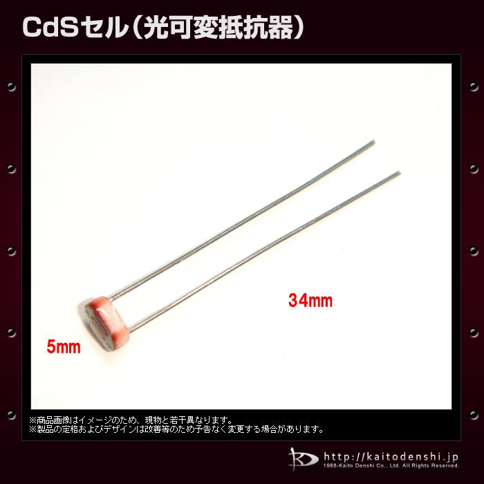 Kaito7572(100個) 5mm CdSセル(光可変抵抗器) GL5537-1