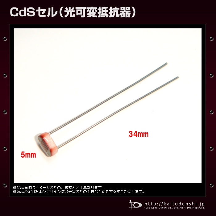 Kaito7573(100個) 5mm CdSセル(光可変抵抗器) GL5537-2