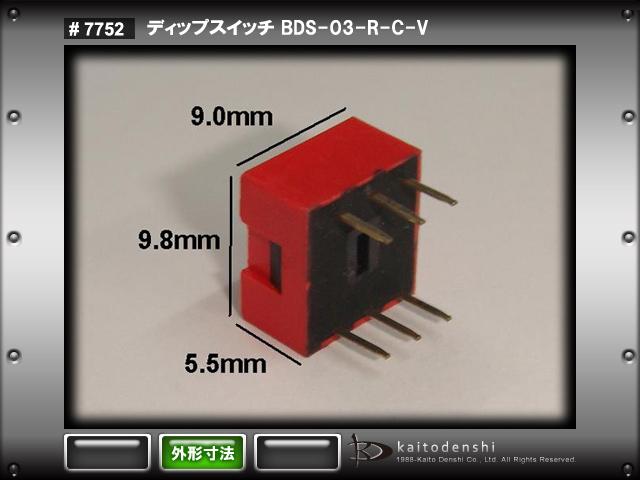 Kaito7752(10個) 標準2.54mmピッチ ディップスイッチ 3連