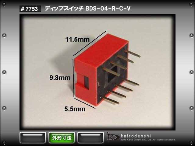 Kaito7753(10個) 標準2.54mmピッチ ディップスイッチ 4連