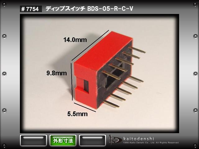 Kaito7754(1個) 標準2.54mmピッチ ディップスイッチ 5連