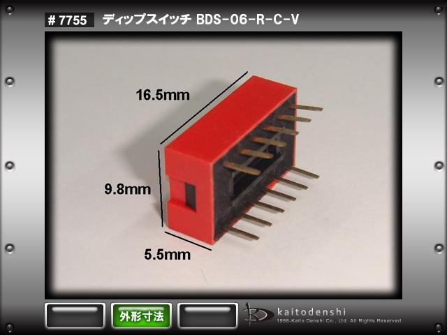 Kaito7755(10個) 標準2.54mmピッチ ディップスイッチ 6連
