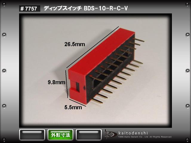 Kaito7757(1個) 標準2.54mmピッチ ディップスイッチ 10連