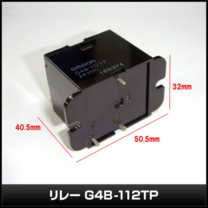 Kaito7455(100個) リレー 24VDC G4B-112TP [OMRON]