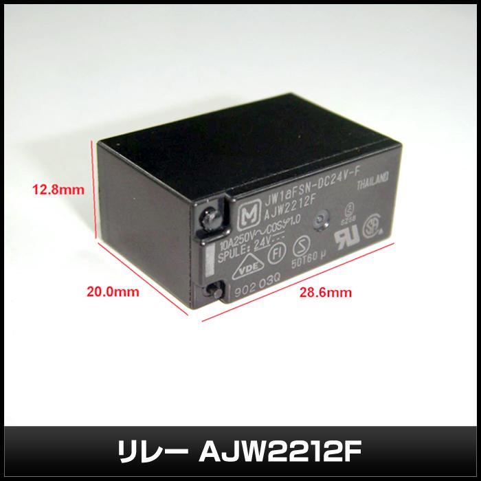 Kaito7456(100個) リレー 24V AJW2212F [Panasonic]