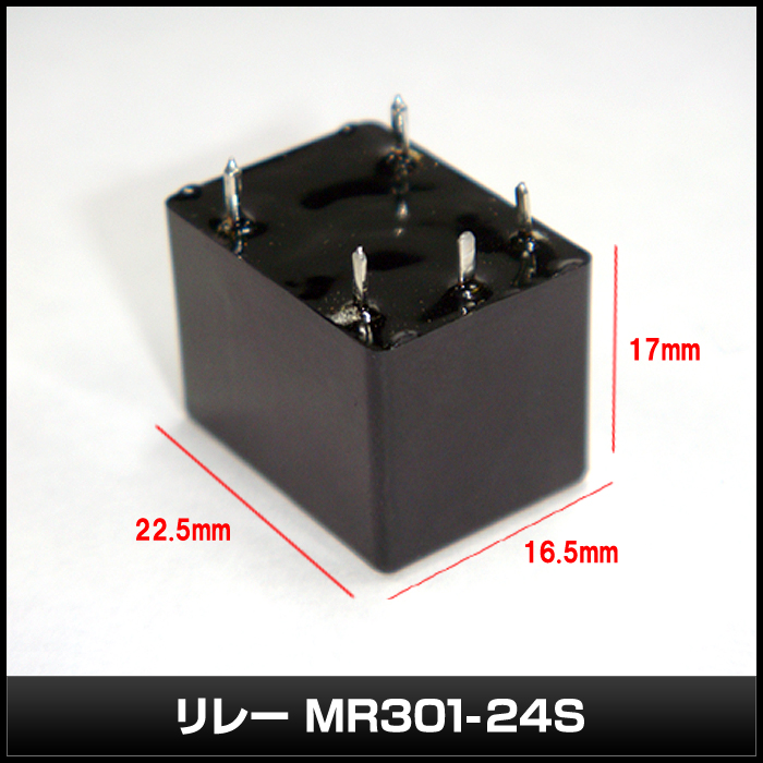 Kaito7467(10個) リレー 24V MR301-24S [NEC]