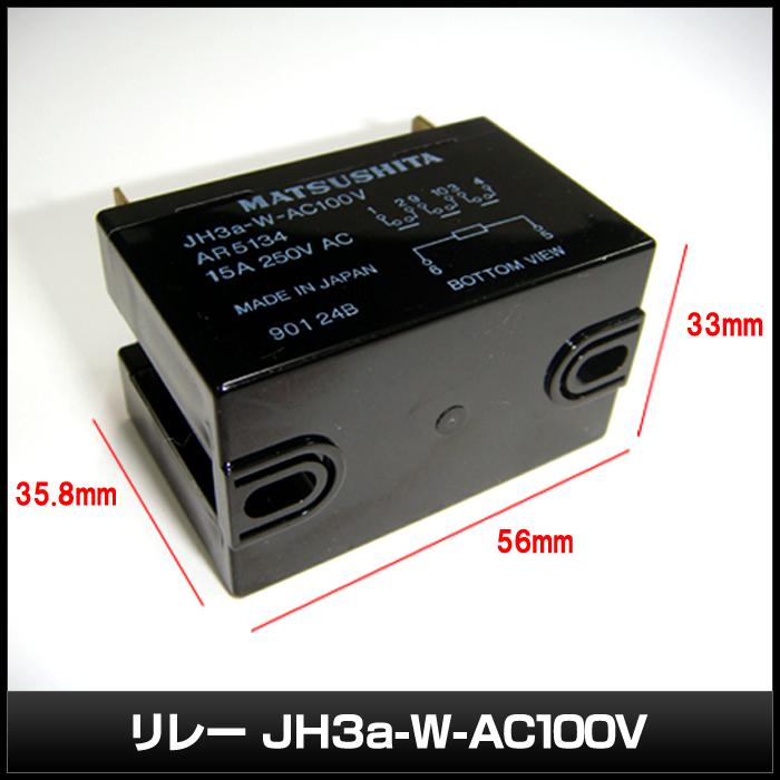 Kaito7474(2個) リレー JH3a-W-AC100V 15A [Matsushita]