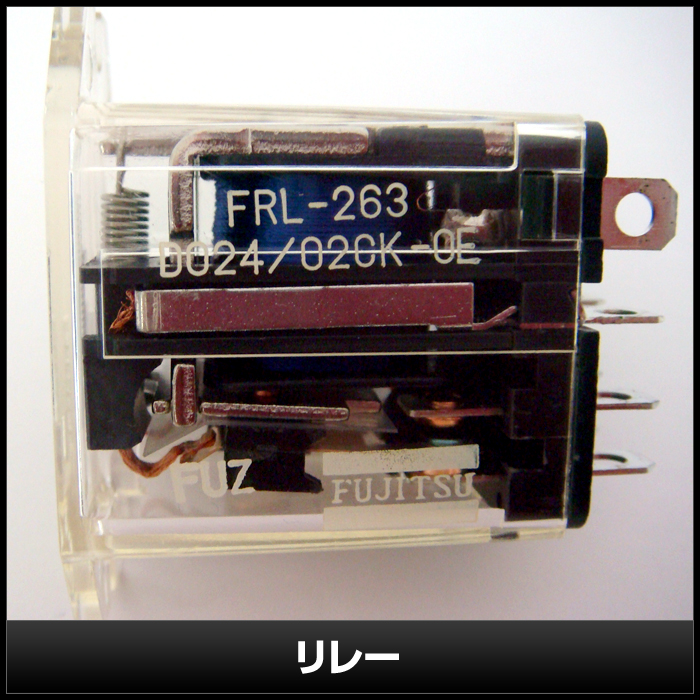 Kaito7494(50個) リレー 24V FRL-263 D024/02CK-0E [Fujitsu]
