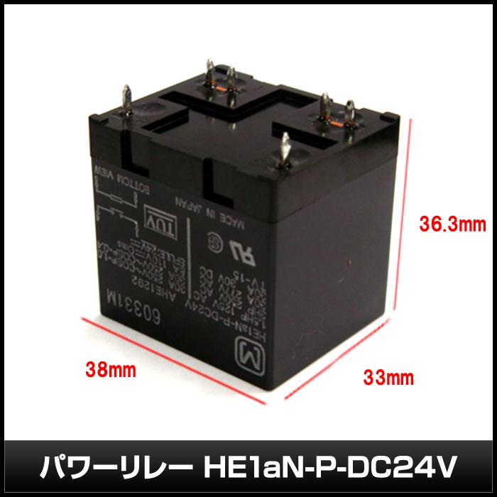 Kaito7706(10個) HE1aN-P-DC24V  パワーリレー [Panasonic]