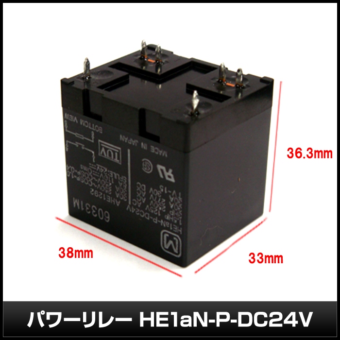 Kaito7706(50個) HE1aN-P-DC24V  パワーリレー [Panasonic]