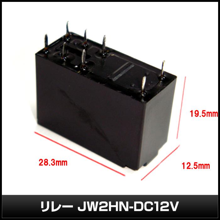 Kaito7707(50個) リレー 12V JW2HN [Matsushita]