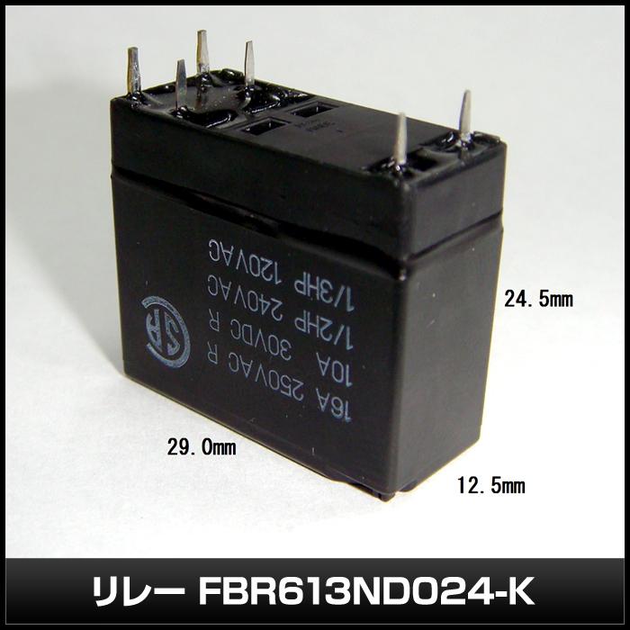 Kaito7710(10個) リレー 24VDC FBR613ND024-K [Fujitsu]