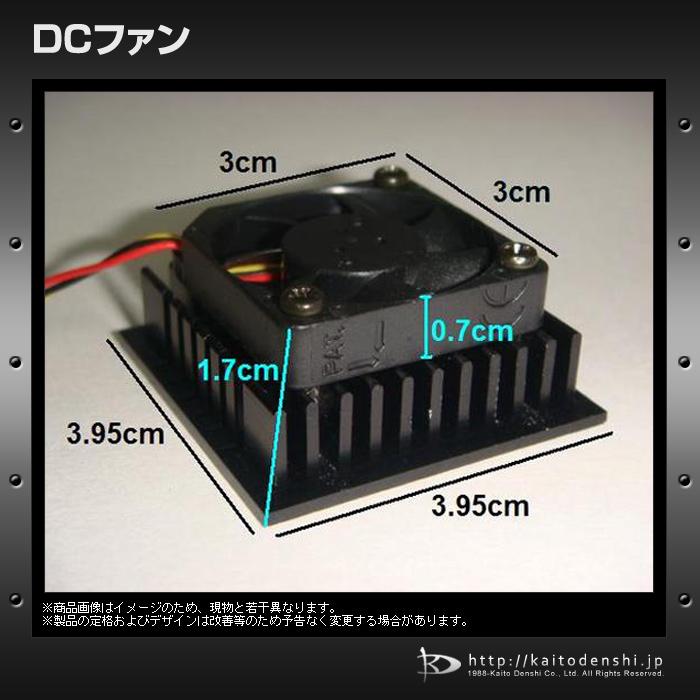 Kaito7491(10個) DCファン 5V 3x3 KDE0503PEB1-8 [SUNON]