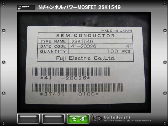 2SK1549(10個) 2SK1549 Nチャンネルパワー MOS-FET [FUJI]