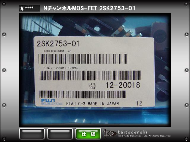2SK2753-01(10個) 2SK2753-01 Nチャンネル MOS-FET [FUJI]