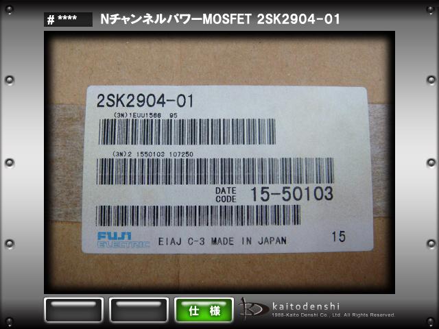 2SK2904-01(10個) 2SK2904-01 Nチャンネルパワー MOS-FET [FUJI]