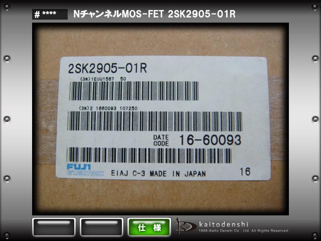 2SK2905-01R(10個) 2SK2905-01R Nチャンネル MOS-FET [FUJI]
