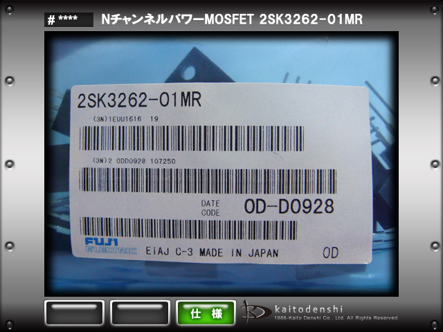2SK3262-01MR(10個) 2SK3262-01MR Nチャンネルパワー MOS-FET [FUJI]