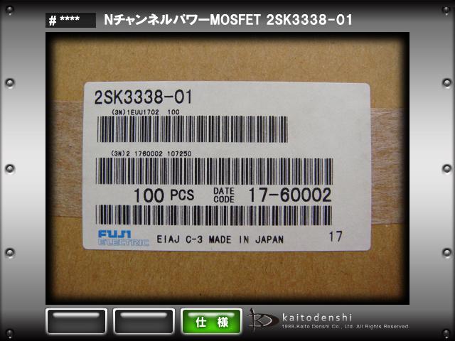 2SK3338-01(10個) 2SK3338-01 Nチャンネルパワー MOS-FET [FUJI]