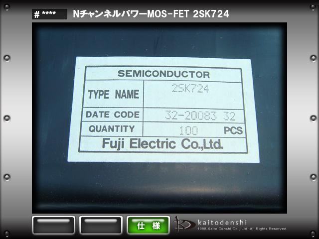 2SK724(10個) 2SK724 Nチャンネルパワー MOS-FET [FUJI]