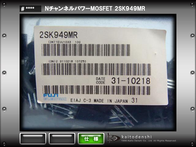 2SK949MR(10個) 2SK949MR Nチャンネルパワー MOS-FET [FUJI]