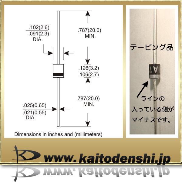 Kaito7171(1000個) 1A7 極小型整流用 逆流防止ダイオード