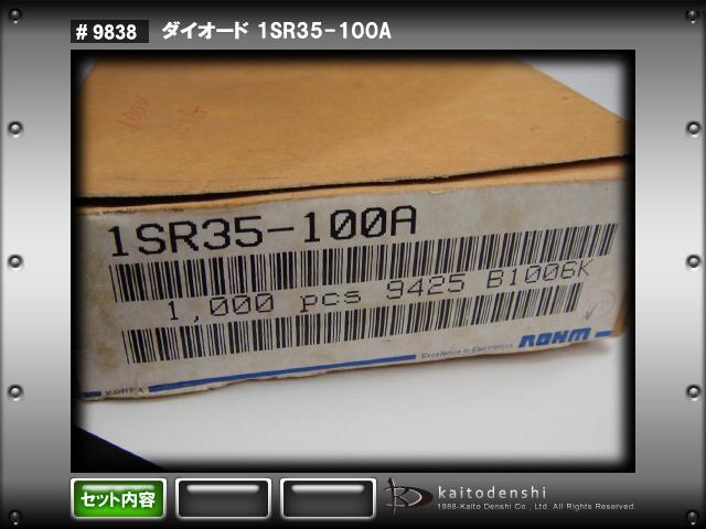Kaito9838(100個) ダイオード 1SR35-100A