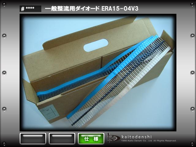 ERA15-04V3(10個) ERA15-04V3 一般整流用ダイオード [FUJI]