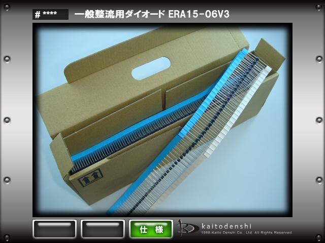ERA15-06V3(10個) ERA15-06V3 一般整流用ダイオード [FUJI]
