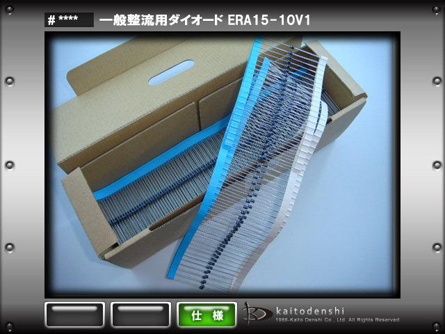 ERA15-10V1(10個) ERA15-10V1 一般整流用ダイオード [FUJI]