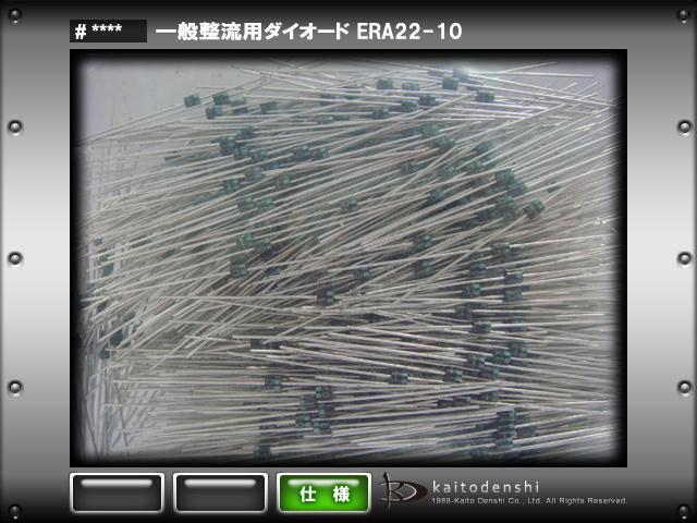 ERA22-10(10個) ERA22-10 一般整流用ダイオード [FUJI]