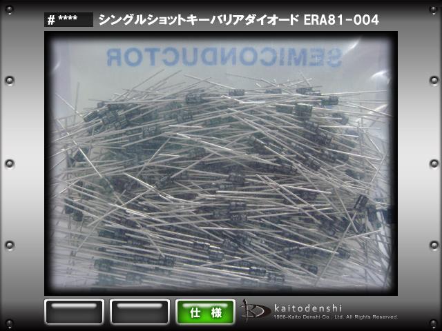 ERA81-004(10個) ERA81-004 シングルショットキーバリアダイオード [FUJI]