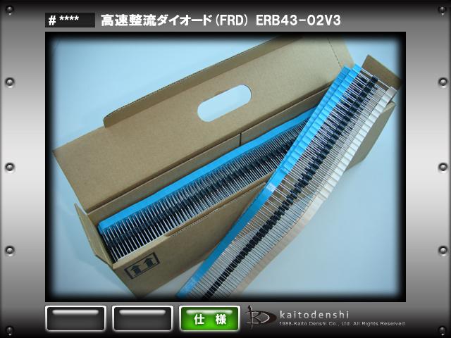 ERB43-02V3(10個) ERB43-02V3 高速整流ダイオード[FRD] [FUJI]