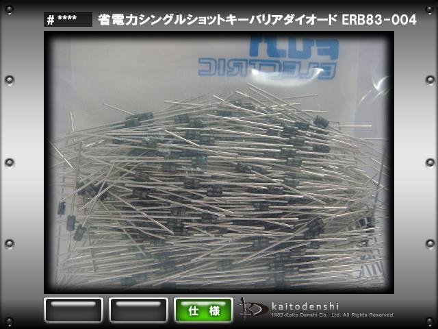 ERB83-004(10個) ERB83-004 省電力シングルショットキーバリアダイオード [FUJI]