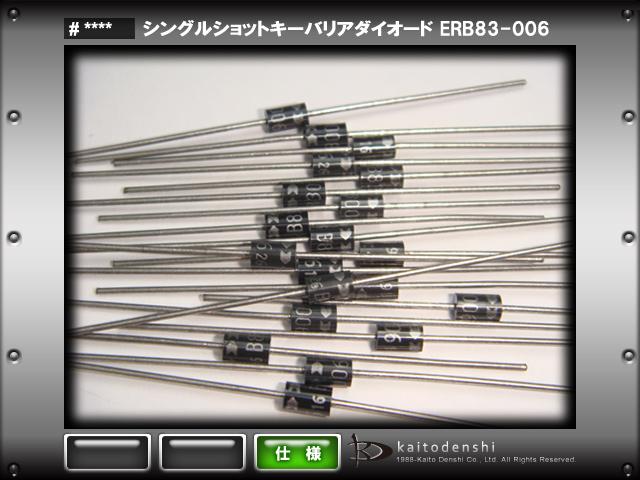 ERB83-006(10個) ERB83-006 シングルショットキーバリアダイオード [FUJI]