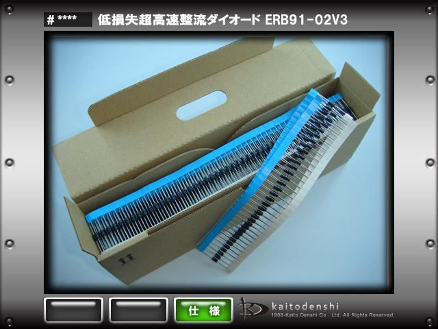 ERB91-02V3(10個) ERB91-02V3 低損失超高速整流ダイオード [FUJI]