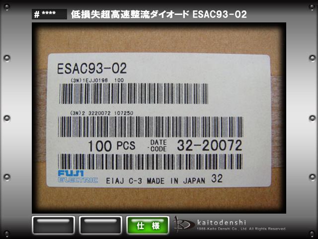 ESAC93-02(10個) ESAC93-02 低損失超高速整流ダイオード [FUJI]