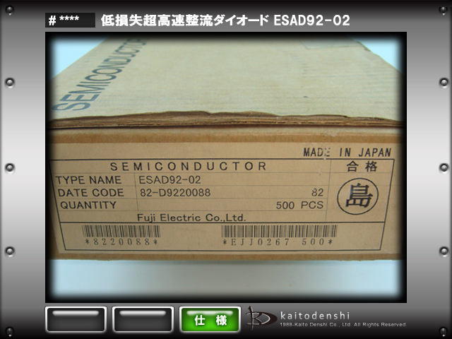 ESAD92-02(10個) ESAD92-02 低損失超高速整流ダイオード [FUJI]