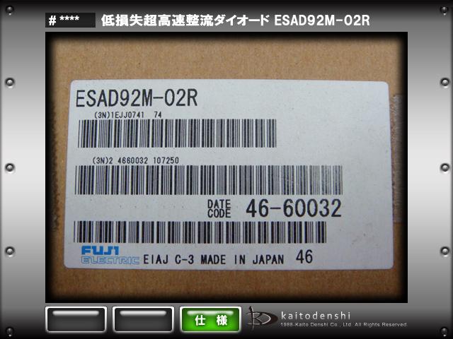ESAD92M-02R(10個) ESAD92M-02R 低損失超高速整流ダイオード [FUJI]