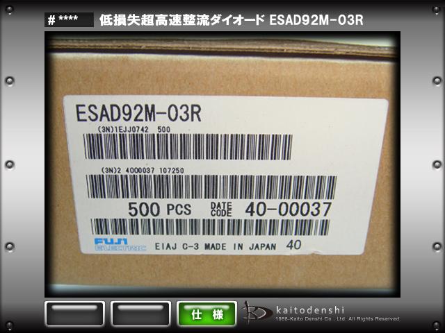 ESAD92M-03R(10個) ESAD92M-03R 低損失超高速整流ダイオード [FUJI]