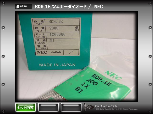 RD9-1E(50個) RD9.1E ダイオード [NEC]