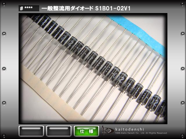 S1B01-02V1(10個) S1B01-02V1 一般整流用ダイオード [FUJI]
