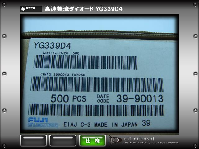 YG339D4(10個) YG339D4 高速整流ダイオード [FUJI]