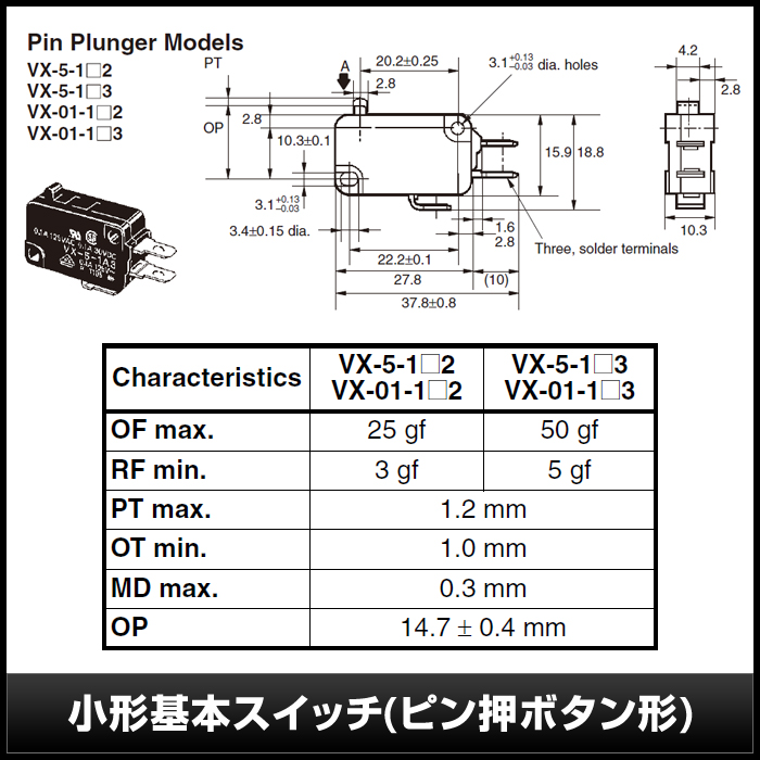 Kaito7748(10個) オムロン VX-5-1A3 形VX 小形基本スイッチ (ピン押ボタン形)