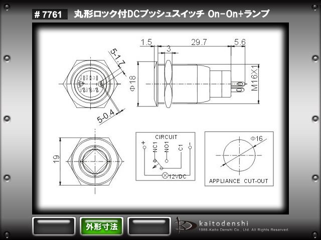 Kaito7761(1個) 青色 丸形ロック付DCプッシュスイッチ On-On+ランプ Φ18(Φ16)mm