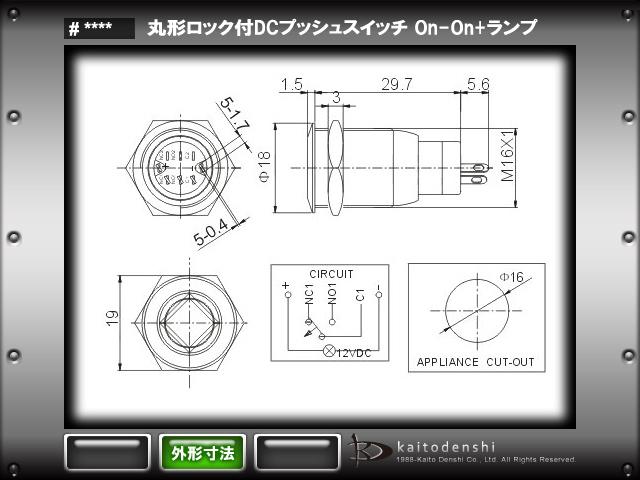Kaito7768(1個) 橙色 丸形ロック付DCプッシュスイッチ On-On+ランプ Φ18(Φ16)mm