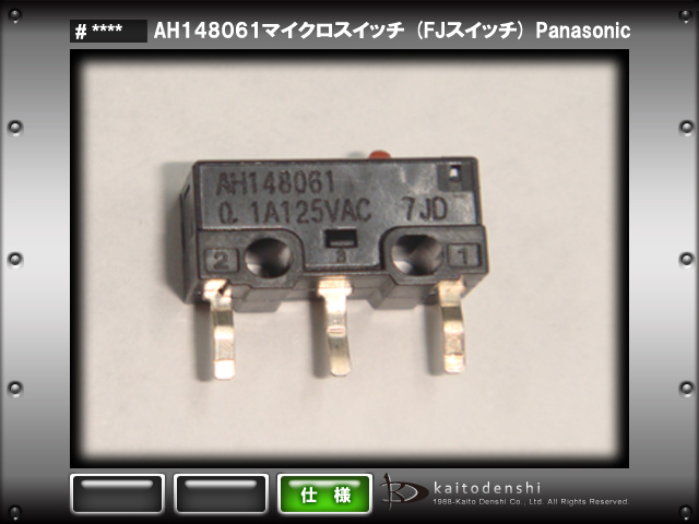 AH148061(100個) マイクロスイッチ AH148061 [Panasonic]